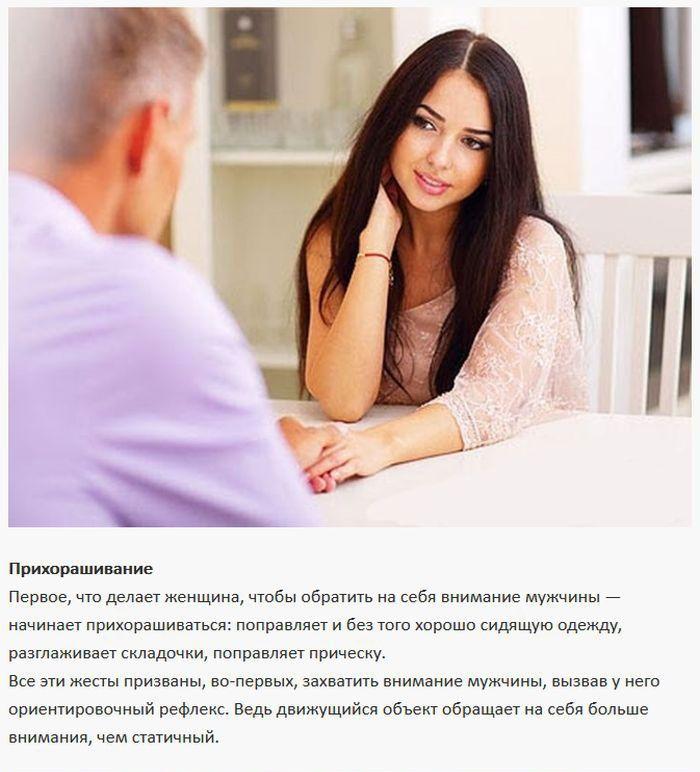 Девушка смотрит на тебя и поправляет прическу7